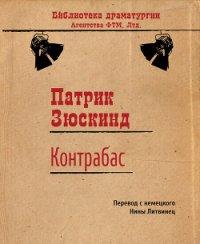 Контрабас (пер. Н. Литвинец) - Зюскинд Патрик