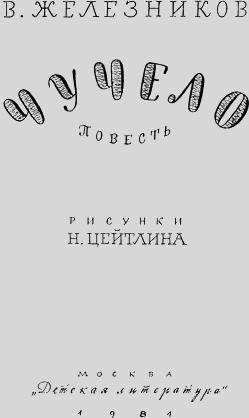 Чучело - _2.png