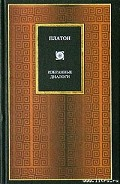 "Критий - Аристокл ""Платон"""
