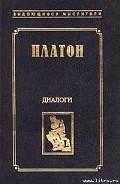 "Протагор - Аристокл ""Платон"""