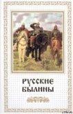 Русские былины - Эпосы, легенды и сказания