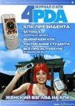 Журнал 4PDA - Коллектив авторов