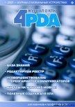 Журнал «4pda» №1 2007 г. - Коллектив авторов