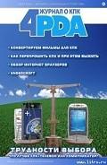 Журнал «4pda» №2 2006 г. - Коллектив авторов