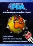 Журнал «4pda» №3 2006 г. - Коллектив авторов