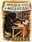 Маша и медведь - Автор неизвестен