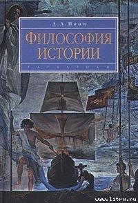 Философия истории - Ирвин Александр