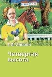Четвертая высота - Ильина Елена Яковлевна