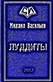 Луддиты - Васильев Михаил