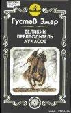 Великий предводитель аукасов - Эмар Густав