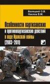 Особенности партизанских и противопартизанских действий в ходе Иракской войны (2003-2011) - Валецкий Олег Витальевич