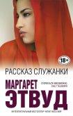 Рассказ Служанки - Этвуд Маргарет