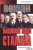 Ближний круг Сталина. Соратники вождя - Медведев Рой Александрович