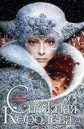 Снежная королева (с иллюстрациями) - Андерсен Ханс Кристиан