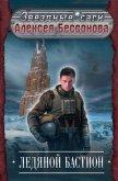 Ледяной бастион - Бессонов Алексей Игоревич