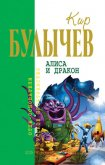 Алиса и дракон (Сборник) - Булычев Кир