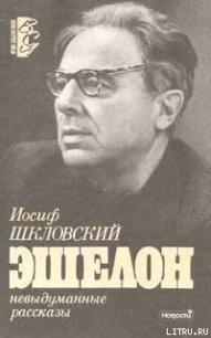 Эшелон - Шкловский Иосиф Самуилович