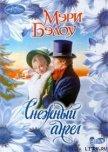 Снежный ангел - Бэлоу Мэри