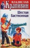 Шестая Бастионная - Крапивин Владислав Петрович