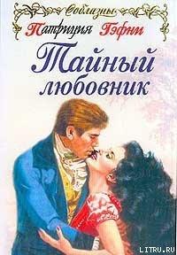 Тайный любовник - Гэфни Патриция