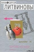 Боулинг-79 - Литвиновы Анна и Сергей