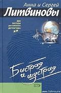 Быстрая и шустрая - Литвиновы Анна и Сергей