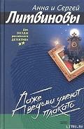 Даже ведьмы умеют плакать - Литвиновы Анна и Сергей