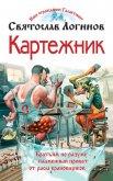 Картежник - Логинов Святослав Владимирович
