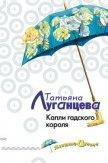 Капли гадского короля - Луганцева Татьяна Игоревна