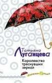 Королевство треснувших зеркал - Луганцева Татьяна Игоревна