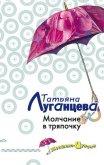 Молчание в тряпочку - Луганцева Татьяна Игоревна