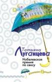 Нобелевская премия по сексу (Каша из топора палача) - Луганцева Татьяна Игоревна