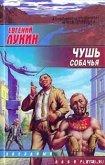 Чушь собачья - Лукин Евгений Юрьевич