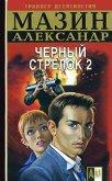 Черный Стрелок 2 - Мазин Александр Владимирович