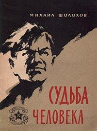 Судьба человека - Шолохов Михаил Александрович