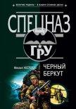 Черный беркут - Нестеров Михаил Петрович