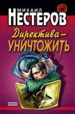 Директива – уничтожить - Нестеров Михаил Петрович
