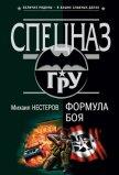 Формула боя - Нестеров Михаил Петрович