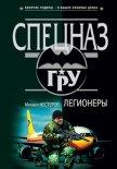 Легионеры - Нестеров Михаил Петрович