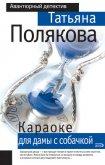 Караоке для дамы с собачкой - Полякова Татьяна Викторовна