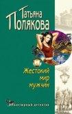 Жестокий мир мужчин - Полякова Татьяна Викторовна