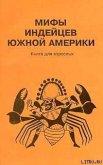 Мифы индейцев Южной Америки. Книга для взрослых - Автор неизвестен