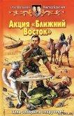 Акция «Ближний Восток» - Шелонин Олег Александрович
