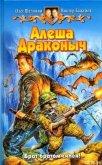 Алеша Драконыч - Шелонин Олег Александрович
