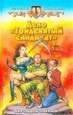 Дело «Тридевятый синдикат» - Шелонин Олег Александрович