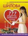 777 рецептов от Юлии Шиловой: любовь, страсть и наслаждение - Шилова Юлия Витальевна