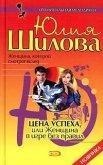 Цена успеха, или Женщина в игре без правил - Шилова Юлия Витальевна