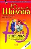 Интриганка, или Бойтесь женщину с вечной улыбкой - Шилова Юлия Витальевна