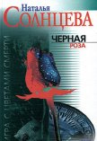 Черная роза - Солнцева Наталья