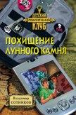 Похищение лунного камня - Сотников Владимир Михайлович